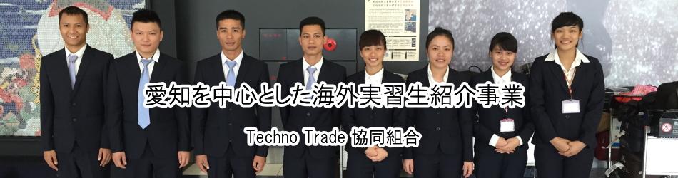 Techno Trade 協同組合